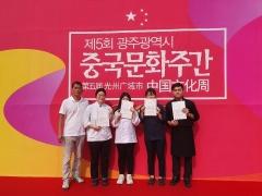 광주대, 국제중국요리대회 최우수상 영예