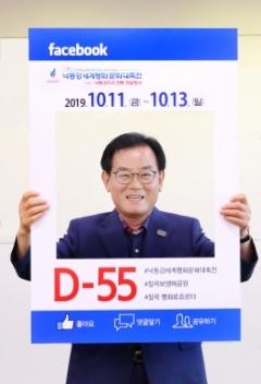 백선기 칠곡군수, '낙동강세계평화 문화대축전' 홍보 나서