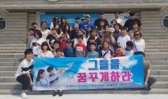 경산시, 새터민 아동 등 대상 여름캠프 진행