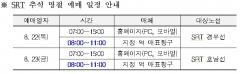 """SR """"SRT 추석 승차권, 코레일 역에서도 예매 가능"""""""