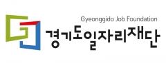 경기도일자리재단, 여성창업성장센터 입주기업 모집