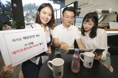 KT, 안랩과 협력…해킹 걱정 없는 와이파이 '세이프존' 출시