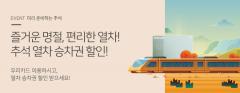 """우리카드 """"추석 기차표 5000원 할인 받으세요"""""""