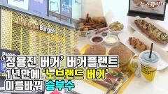 '정용진 버거' 버거플랜트, 간판바꿔 '노브랜드 버거'로 리뉴얼 오픈