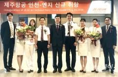 제주항공, '백두산 여행' 인천~중국 옌지 신규취항