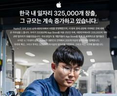"""애플 """"한국 고용 직원 500명···32만개 일자리 창출"""""""