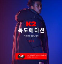 무신사 'K2' 독도에디션 이벤트 실시…2행시 당첨되면 무료