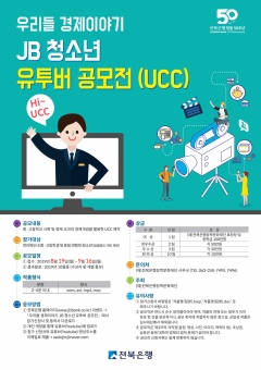 전북은행장학문화재단, 'JB 청소년 유투버 공모전(UCC)' 개최