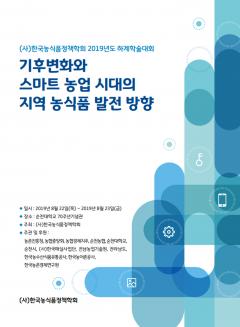 순천대, 2019 한국농식품정책학회 하계학술대회 개최