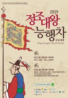 수원문화재단, '정조대왕 능행차 공동재현' 특별관람석 온라인 판매