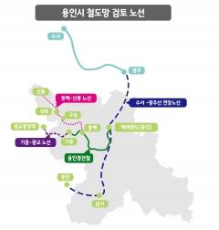 용인시, 수서-광주선 연장 등 3개 노선 철도망 구축 용역