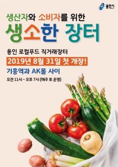 용인시, 기흥역 '로컬푸드 직거래 장터' 31일 첫 개장