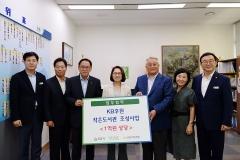 성남시, KB후원 '작은도서관 리모델링' 업무협약 체결