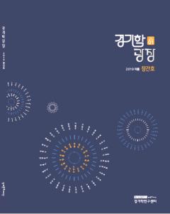 경기문화재단, 경기도의 지역학 잡지 '경기학광장' 창간