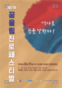 경기도, 학교 밖 청소년 위한 '꿈울림 진로페스티벌' 개최
