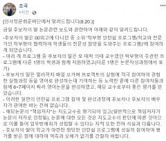 """조국 딸, 고교시절 논문 논란…""""성실히 참여해 받은 것"""""""
