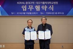 대구가톨릭대병원-코레일, 상호발전 업무협약 체결