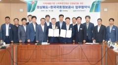 경북도, 한국국토정보공사와 스마트공간정보 협력강화 업무협약