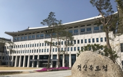경북도, 관광업체 대상 시설개선 사업 착수