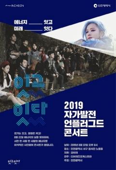 인천시, 세계 최초 '자가발전 언플러그드 콘서트' 개최
