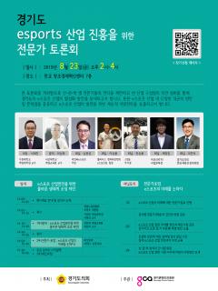 경기콘텐츠진흥원, '경기도 e스포츠산업 진흥토론회' 개최