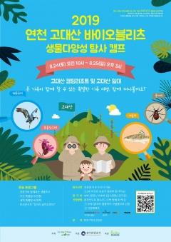 경기관광공사, 연천 고대산에서 '생물 다양성 탐사 캠프' 진행