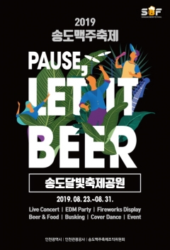 인천시-인천관광공사, `송도맥주축제` 개최...백지영·DJ DOC·크라잉넛 등 공연