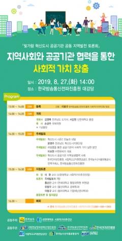 신한대, 사회적 가치 창출 지역토론회 개최