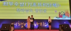 강진군, 2019 대한민국 국제 관광박람회 최우수상 수상
