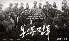 영화 '봉오동 전투' 13일 만에 400만 돌파…역사적 의미는?