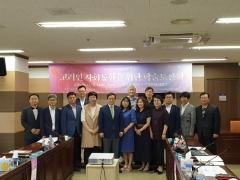 인하대-인천시의회, `고려인 사회통합 위한 학술토론회` 개최