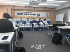 """""""국회의원 부동산 재산신고 시세 절반"""""""
