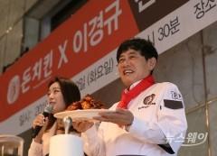 돈치킨X이경규, 허니마라키친 출시