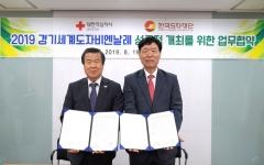 한국도자재단-대한적십자사, 경기세계도자비엔날레 성공 개최 '맞손'