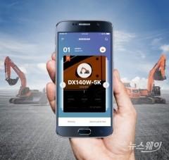 두산인프라코어, 600페이지 건설기계부품 매뉴얼 '앱 서비스'