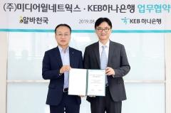 KEB하나은행, 아르바이트 포털 '알바천국'과 업무협약