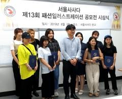 서울사사다 패션스쿨, 패션 일러스트레이션 공모전 시상식 개최