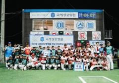 제2회 국제성모병원배 전국 초등학교 야구대회 개최