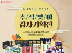 서울우유 나100샵, '2019 추석선물 기획전' 실시
