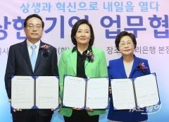 '우리은행-여경협-중기부' 자상한기업 업무협약식