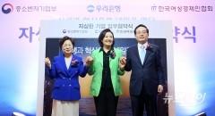 우리은행, 중기부-여경협과 '여성기업 육성' 업무협약