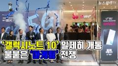 """이동통신사 '갤럭시노트 10' 일제히 개통…삼성 """"사전 판매 130만대"""""""