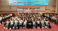 신협중앙회, 대학생 150명 초청해 '체험행사' 개최