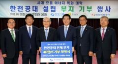 부영그룹, 한전공대 설립 부지 전체 기부 약정