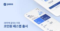 코인원, 비대면 인증 앱 '코인원 PASS'출시