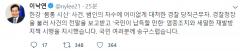 이낙연 총리, '한강 몸통 시신 사건' 경찰 대응 질타