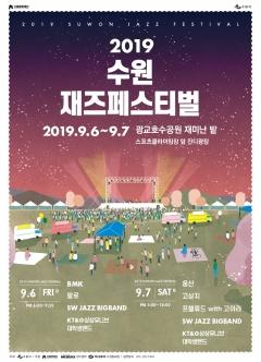 수원문화재단,  '수원재즈페스티벌' 개최…재즈 디바 웅산·BMK 등 공연