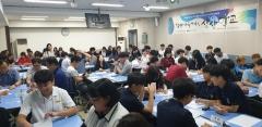 경기도교육청, '함께 만들어가는 상상학교 대토론회' 개최