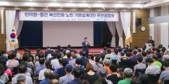 의왕시, '인덕원~동탄 복선전철' 주민설명회 개최