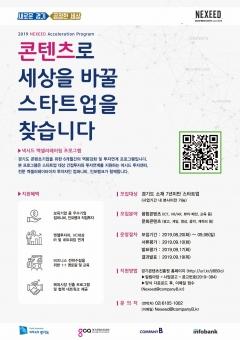 경기콘텐츠진흥원, '넥시드 액셀러레이팅 프로그램' 참가기업 모집
